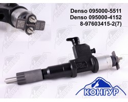 095000-5511 095000-4152 Denso Bogdan